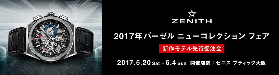 ゼニスブティック大阪『2017年バーゼルニューコレクションフェア』を開催致します。 - ご案内 |banner