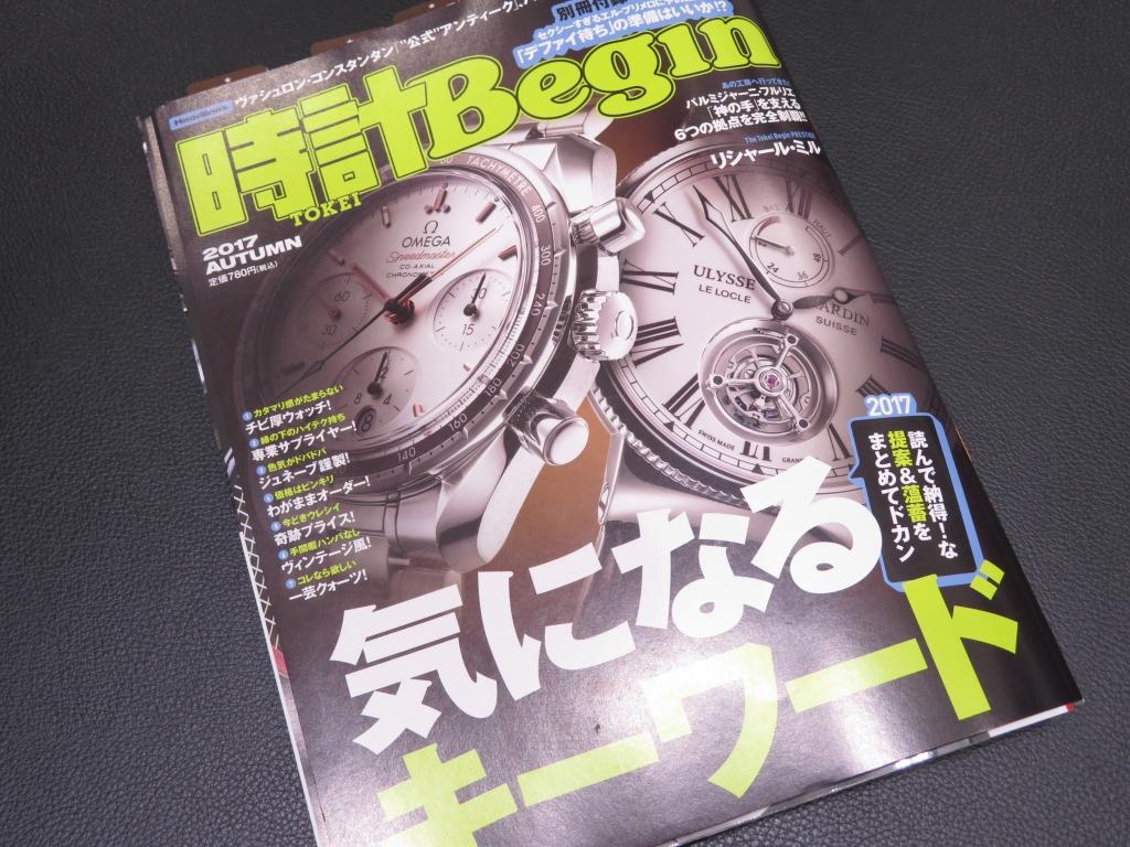 IMG_2904 時計Begin別冊付録店頭でお渡ししております。 - ご案内