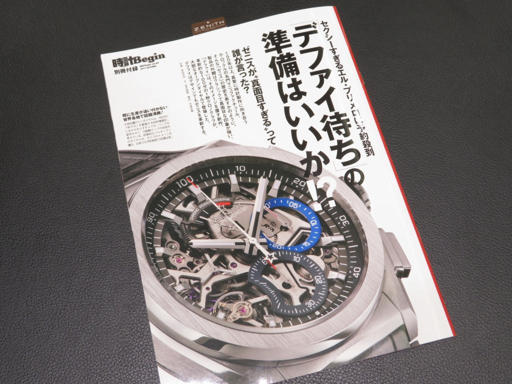IMG_2905 時計Begin別冊付録店頭でお渡ししております。 - ご案内
