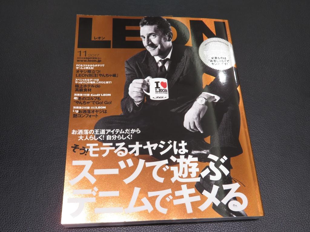 IMG_3133 ゼニス コレクションとファッション。LEON11月号 - ご案内