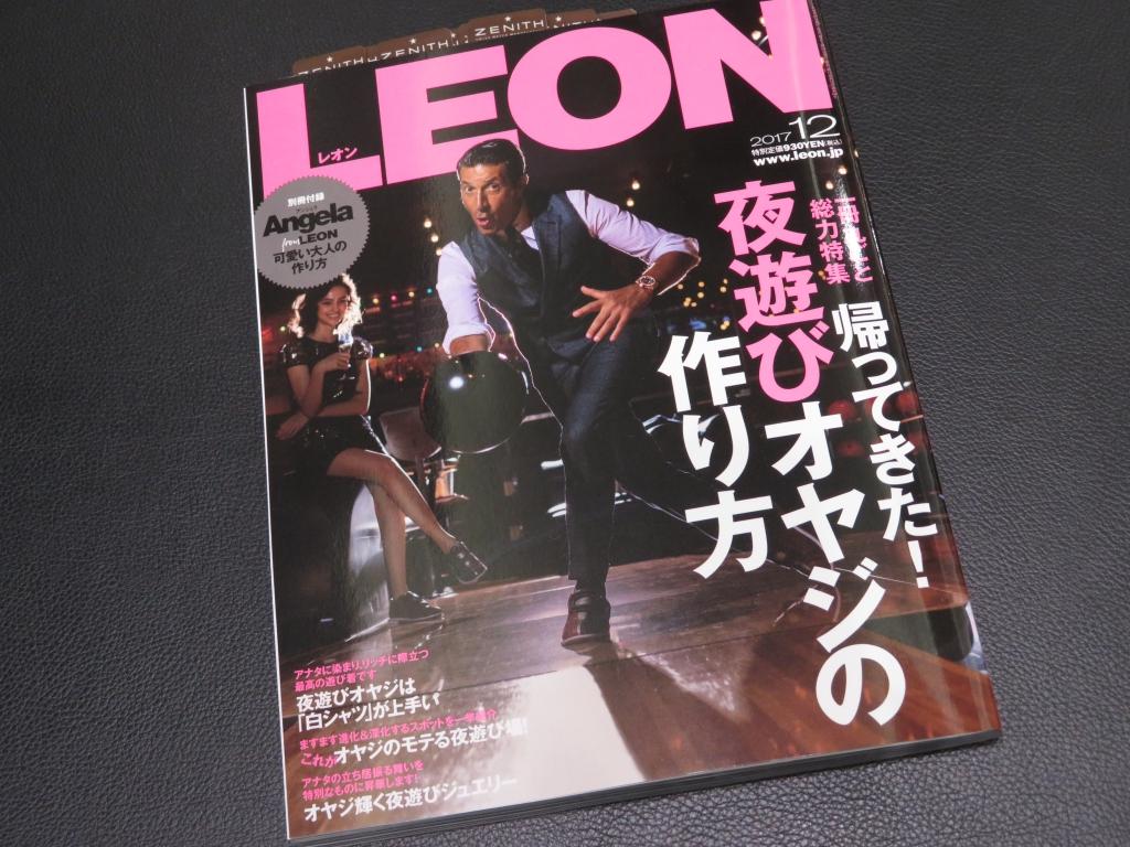 ファッション雑誌「LEON」12月号にゼニスのモデルが掲載 - ご案内 |IMG_3539