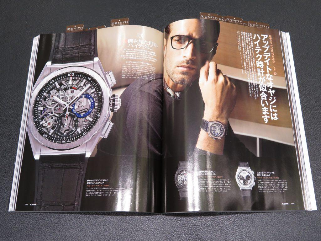 ファッション雑誌「LEON」12月号にゼニスのモデルが掲載 - ご案内 |IMG_3541-e1509079040373