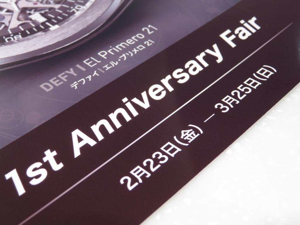IMG_4581 ゼニスブティック大阪 本日2月23日から3月25日まで【ゼニスブティック大阪1周年記念フェア】開催致します。 - ご案内