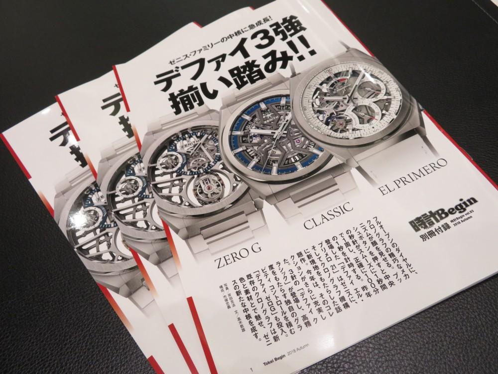 【時計Begin】の別冊付録は『デファイ』情報満載!店頭でお渡ししております! - ご案内 |IMG_6046
