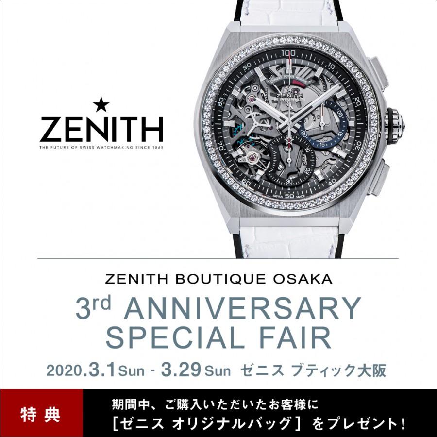 banner_line2 ゼニス ブティック大阪 3周年アニバーサリースペシャル フェア -