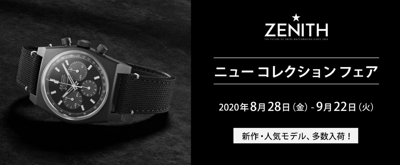 zenith_fair2020 クラシックスタイルがたまらない!!「パイロット タイプ20 TON-UP ブラック」 - PILOT